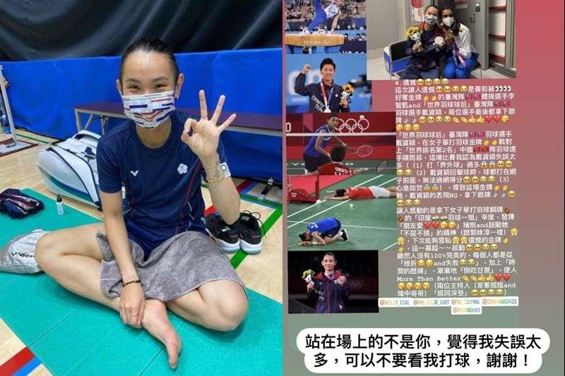 有網友質疑羽球球后戴資穎在東京奧運金牌戰失誤過多,她截圖回應「站在場上的不是你,覺得我失誤太多,可以不要看我打球」,但現已刪文。(圖/取自tai_tzuying@instagram)