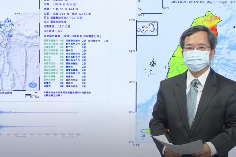 今日清晨5時50分發生芮氏規模6.1地震,震央位於台灣東部海域,最大震度宜蘭縣4級,後續須慎防餘震。(圖/翻攝自中央氣象局直播)