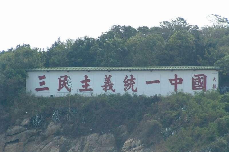 國共內戰後,許多軍民隨著國民黨撤退來台,在完全不熟悉的地方落地生根。(圖/取自Wikipedia)