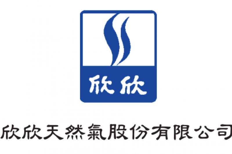 欣天然(圖片來源:公司年報)