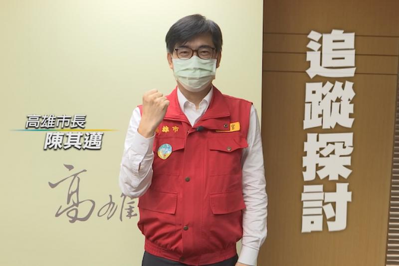 高雄市長陳其邁。(圖/T-NEWS聯播網提供)
