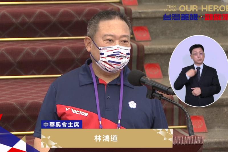 總統府1日舉行東京奧運中華代表團「Our Heroes!台灣英雄 凱旋派對」,中華奧會主席林鴻道致詞。(翻攝自蔡英文臉書直播)
