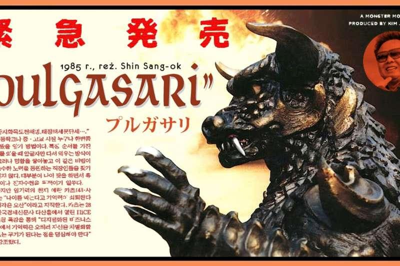 北韓電影《平壤怪獸》取材自日本著名的怪獸電影《哥吉拉》,故事講述農民與怪獸合作推翻封建體制的過程。(圖/*CUP提供)