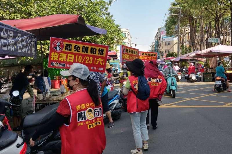 20210904-為宣傳罷免台中2選區立委陳柏惟,罷免團體4日啟動掃街活動。(刪Q總部提供)