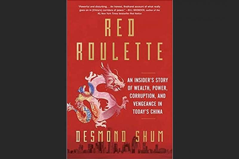 《紅色輪盤》(Red Roulette)書影。(翻攝亞馬遜書店)