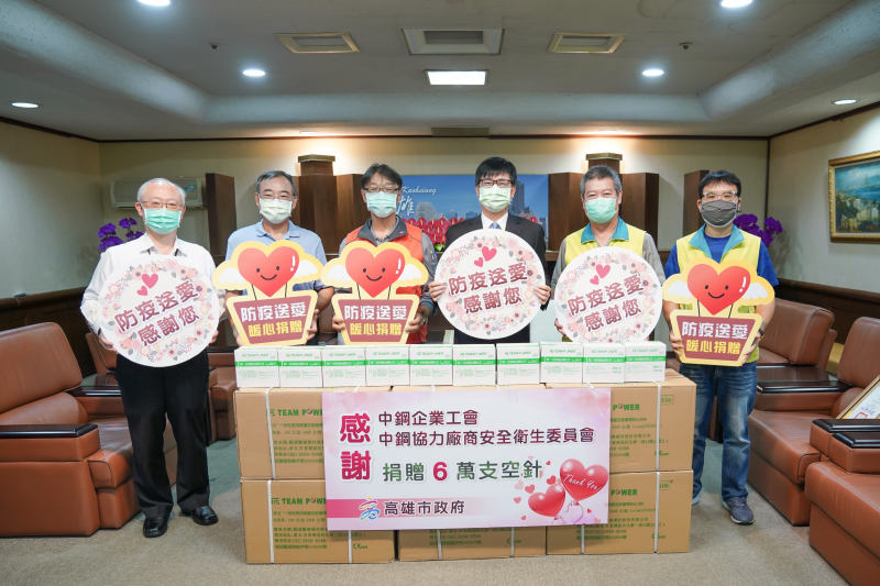 中鋼企業工會及其協力廠商捐贈六萬支空針,共同守護高雄市民健康。(圖/高市府提供)