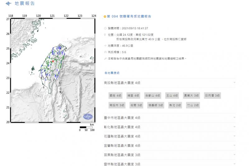 9月13日晚間發生芮氏規模5.6有感地震。(取自氣象局網站)