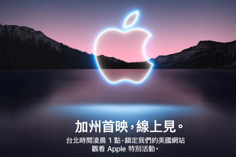 蘋果發表會凌晨登場,3大新品有望登場!(圖/擷取自apple.com)