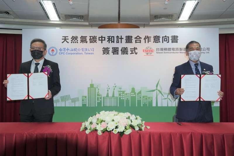 台灣中油於16日與台積電共同簽署「天然氣碳中和計畫合作意向書」,為環境保護盡一份心力。(圖/台灣中油提供)