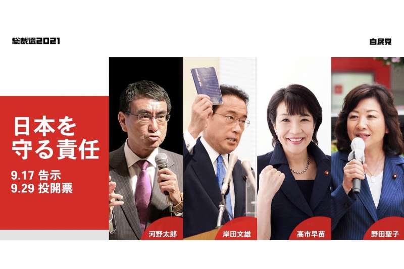 自民黨總裁選舉將在9月29日登場,決定下一任首相誰屬。(自民黨官網)