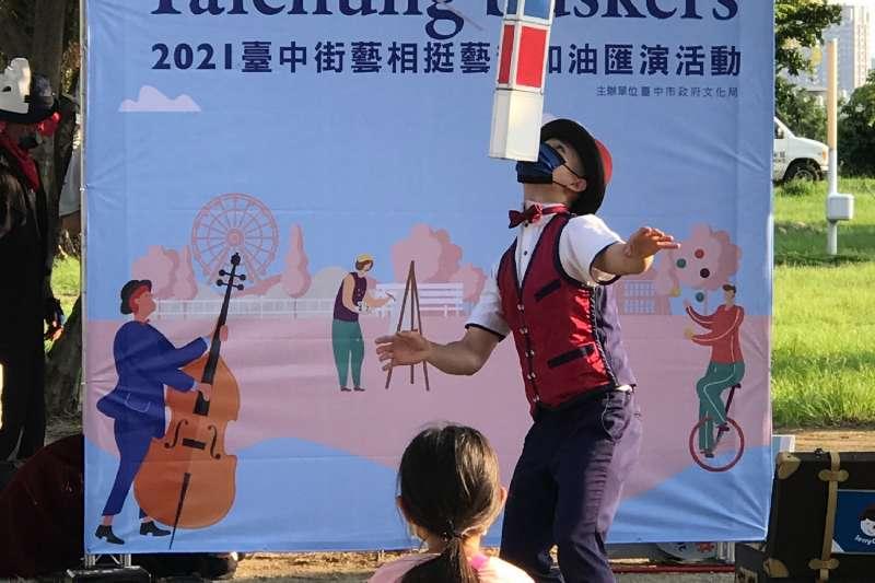 臺中街藝相挺 藝起加油振興計畫,首場街藝表演18日在中央公園展開。(圖/台中市府文化局)