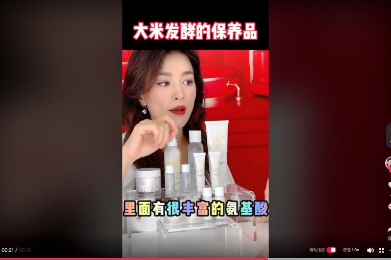 藝人張庭(見圖)在中國經營電商品牌,常於抖音發布短影片。(取自張庭抖音帳號)