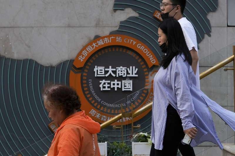 2021年9月,中國房地產鉅子「恒大集團」財務危機全面引爆(AP)