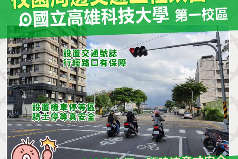 交通局進行校園周邊交通改善,提供更優質通學環境,大幅降低交通事故,成效顯著。(圖/高雄市政府交通局提供)