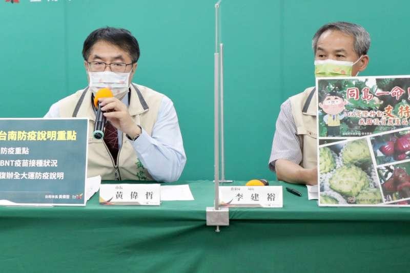 台南市長黃偉哲在市府防疫記者會中宣布,將以實際行動支持我國的優質農產品。(圖/台南市府提供)