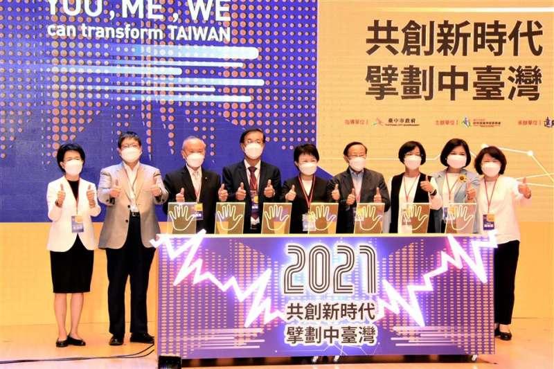 彰化縣長王惠美到台中市政府參加2021中臺灣區域治理論壇會議。(圖/彰化縣政府提供)