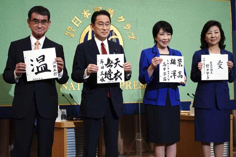 2021年自民黨總裁選舉的候選人:河野太郎、岸田文雄、高市早苗、野田聖子。(美聯社,由左至右)
