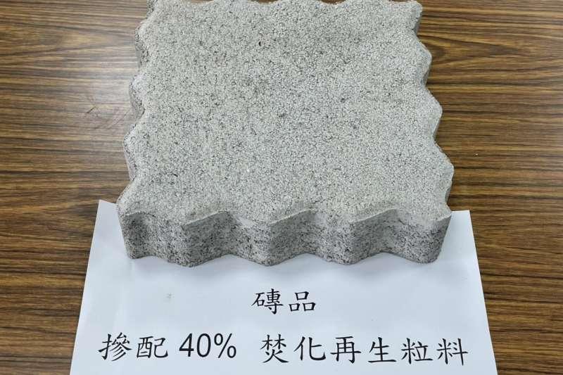 臺中市政府對於焚化底渣再生粒料,已經可以完全永續再利用。(圖/台中市政府提供)