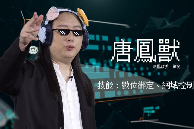經濟部日前找來行政院政委唐鳳拍攝五倍券數位綁定教學影片,唐鳳在片中化身「唐鳳獸」造型,但影片相關製作費用仍是個謎。(翻攝自經濟部Youtube)