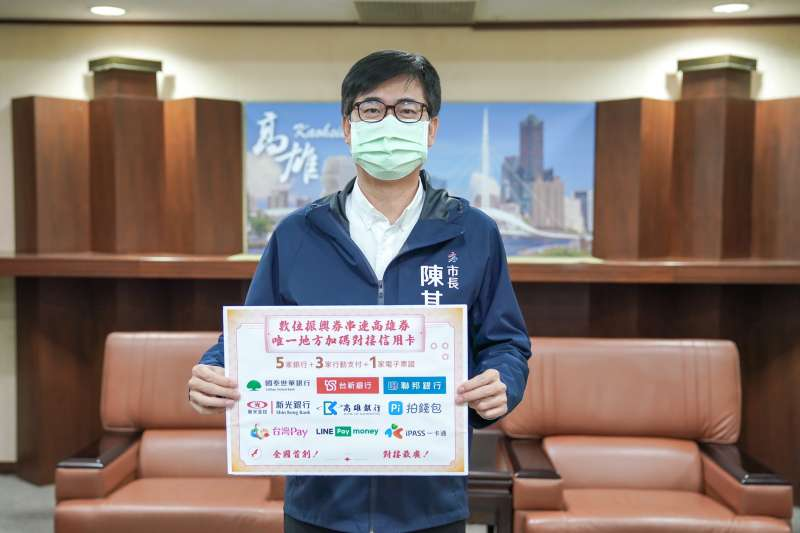 高市長陳其邁表示,高雄劵對接最廣最簡單,綁定人數已破63萬人。(圖/高市府提供)
