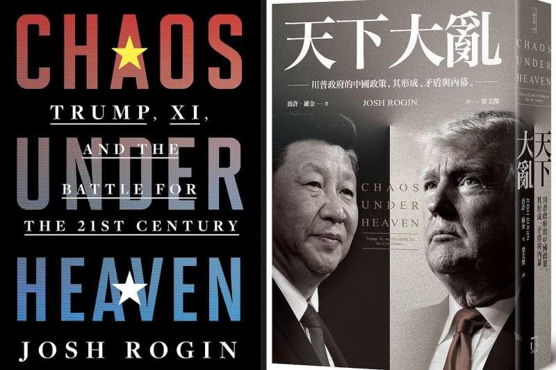 賈許.羅金(Josh Rogin)的《天下大亂: 川普政府的中國政策, 其形成、矛盾與內幕》中英文版書影。