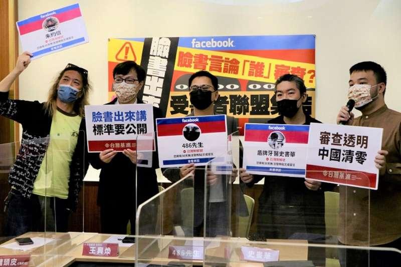 基進黨在立法院舉辦「臉書言論誰審查?臉書出來講!受害者聯盟集結」記者會。(資料照,取自台灣基進臉書)