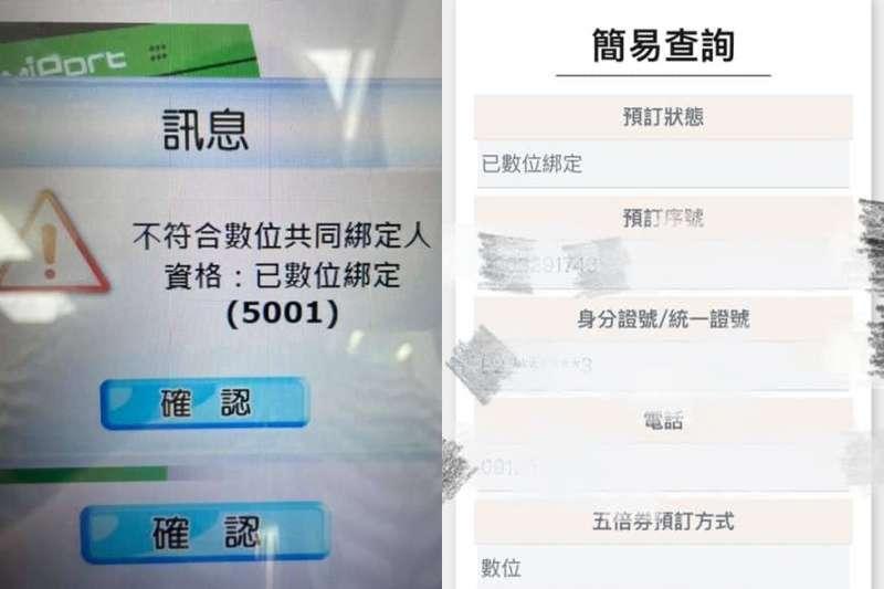 有網友表示,自己到超商準備綁定紙本五倍券,卻顯示「已數位綁定」。(圖/翻攝自臉書《爆料公社公開版》)