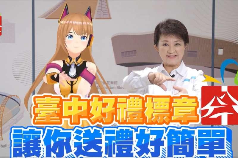 推廣台中在地伴手禮,盧市長與台中虛擬偶像「雨宮夢」Yume合作,在臉書同台介紹各項好禮。(圖/台中市政府提供)