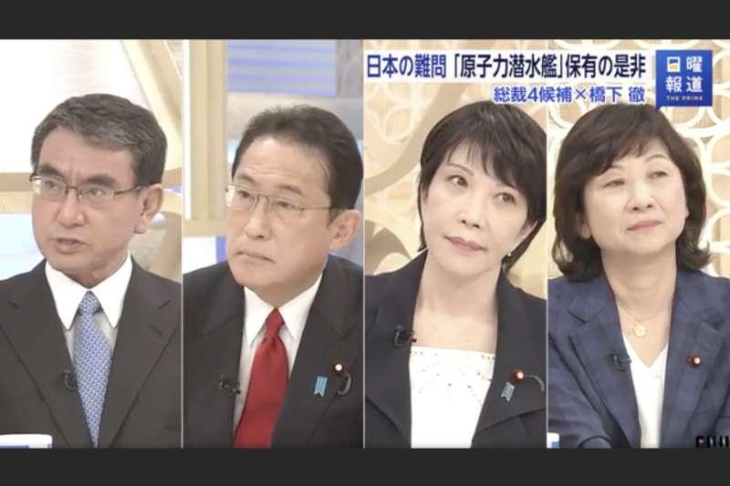 自民黨總裁候選人河野太郎、岸田文雄、高市早苗、野田聖子(由左至右)對日本應否擁有核潛艦戰力各抒己見。(翻攝推特)