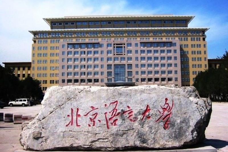 北京語言大學。