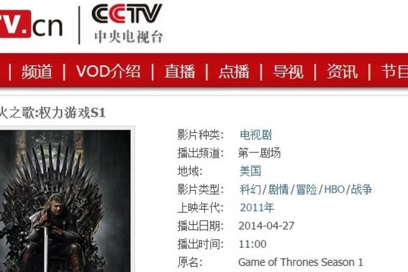 中國網路美劇被下架,央視卻能照播《冰與火之歌:權力遊戲》,引發網友質疑。(截自央視畫面)