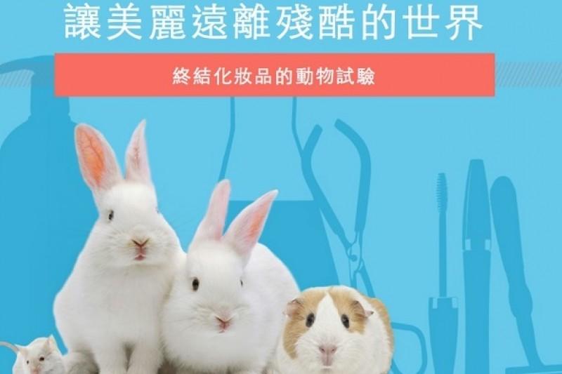 動保團體呼籲修法禁止化妝品動物實驗,讓美麗遠離殘忍。(取自台灣防止虐待動物協會臉書)