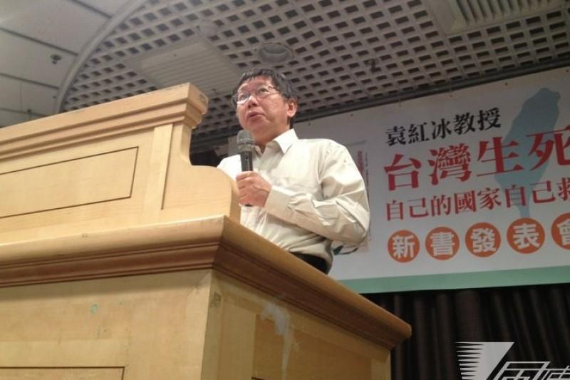 擬參選台北市長的柯文哲17日參加中國流亡作家袁紅冰《台灣生死書》新書發表會,砲口卻轉向馬英九總統,既批判又嘲諷。(王立柔攝)