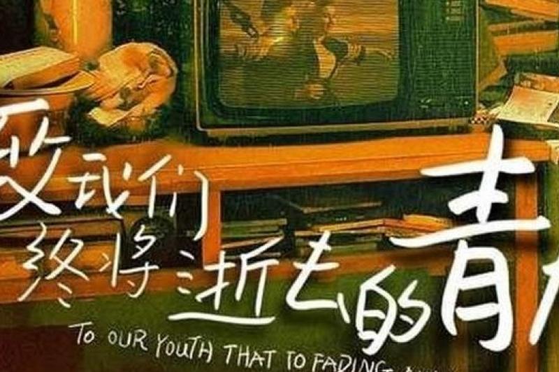 中國電影《致我們終將逝去的青春》海報。(圖片來源:取自網路)