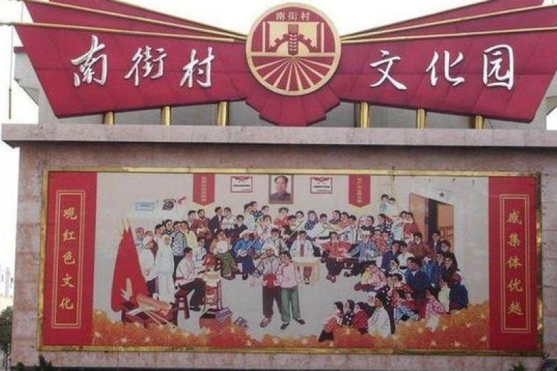 河南南街村仍採取集體生產的模式。(取自網路)