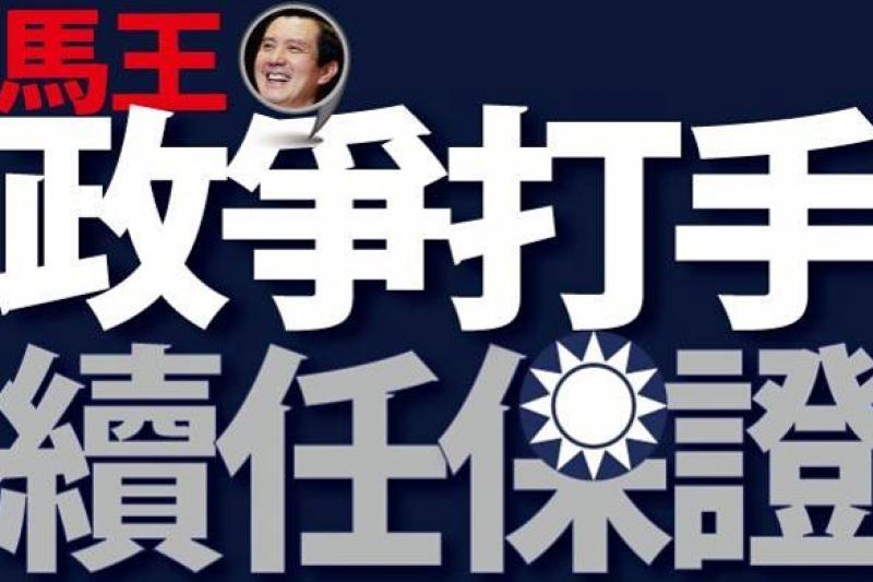 民進黨推出網路文宣,質疑馬王政爭打手,是監委續任的保證。(取自民進黨臉書)