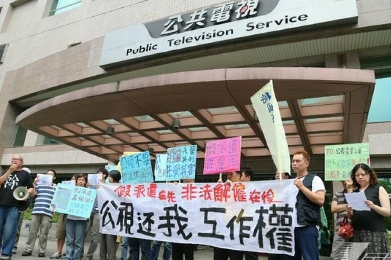 勞工團體19日到公視大樓前抗議,批評該公司任意資遣派遣工。(吳逸驊攝)