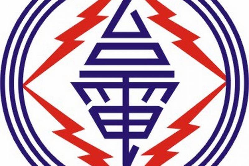 台北市於21日下午3時忽然發生大規模停電。(取自台電官網)