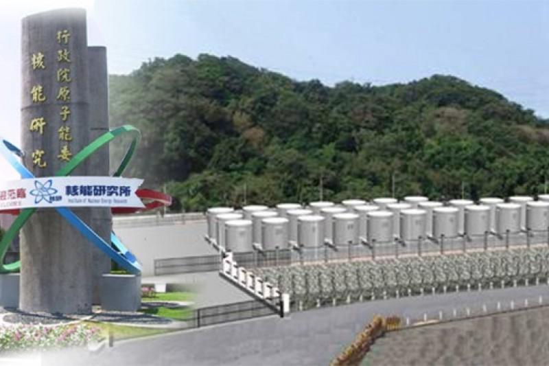 無相關技術和經驗的核研所以近10億元取得核一乾式貯存場標案,再以6300餘萬元委由無實績的美國廠商施作,引發爭議。(取自核研所網站/影像合成:風傳媒)