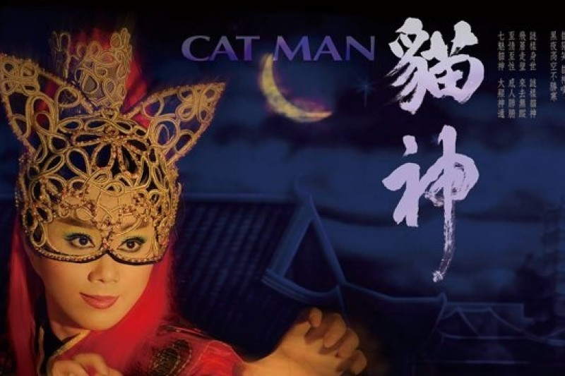 「貓神」是明華園85周年的經典再現,服裝、道具、布景都專為台中國家歌劇院量身打造,連演2天。(取自明華園FB)