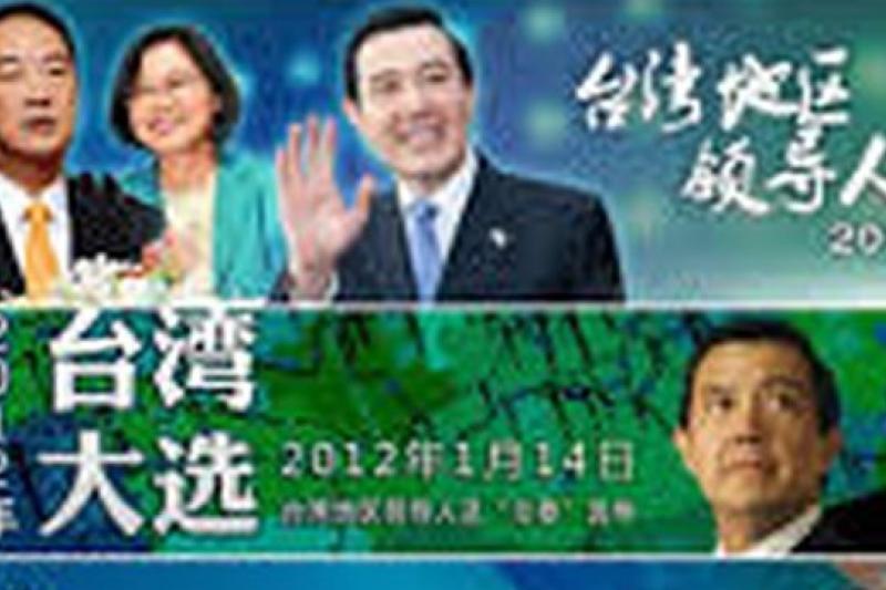 台灣選舉藍綠壁壘分明,其實都是保守主義(取自網路)