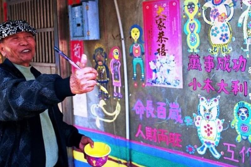 「寶島一村」呈現眷村風味卻未能呈現眷村歷史,圖為馬祖的彩繪眷村(取自維基百科)
