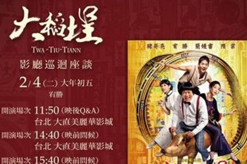念我們的高中歷史台灣史,還不如看部電影《大稻埕》吧!(取自電影《大稻埕》FB)