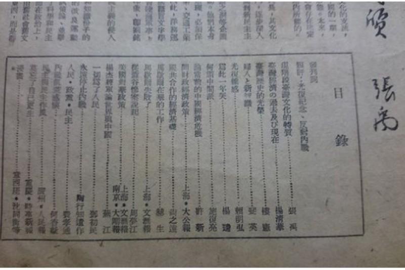 《新知識》第一期最引人注目的作者就屬謝雪紅與楊逵兩人(作者提供)