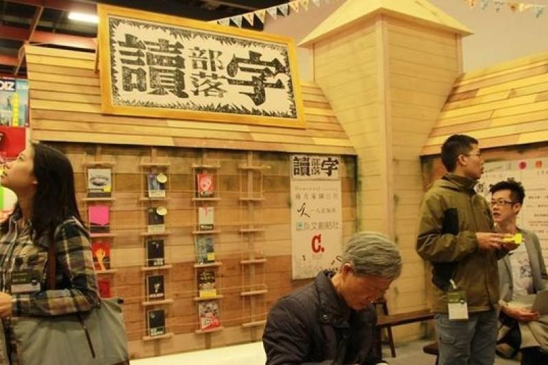 台北國際書展許多獨立書店擺出精緻的攤位,讓書香與創意完美結合(取自2014台北國際書展臉書)