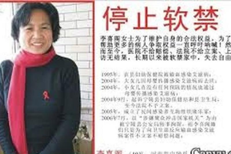 中國愛滋維權者李喜閣詩文集2009年在台灣出版。(作者提供)