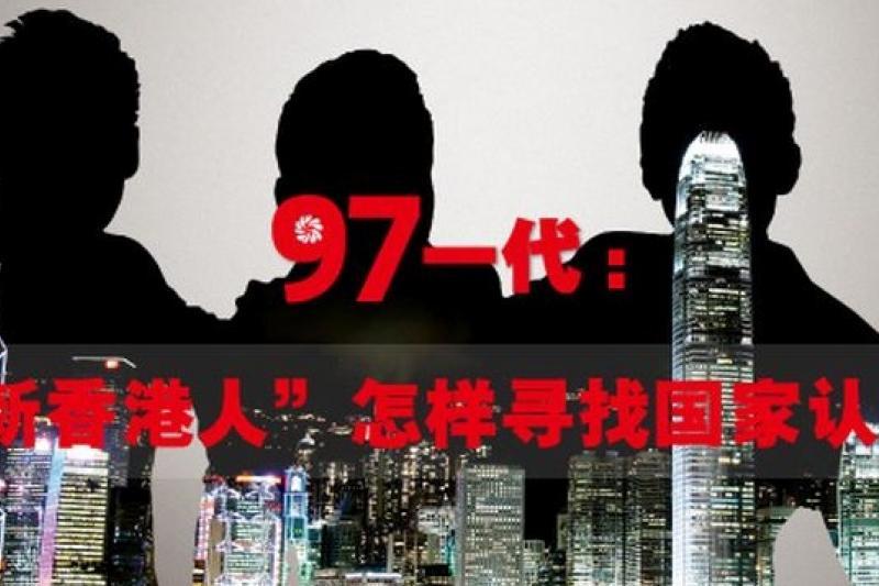 身份認同在台灣、在香港都有不同程度的問題。(取自網路)