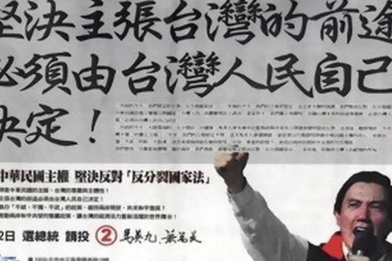 台南市長賴清德訪問大陸,一番台灣前途台灣人民決定掀起兩岸話題。(圖為馬英九總統於2008年的競選廣告)