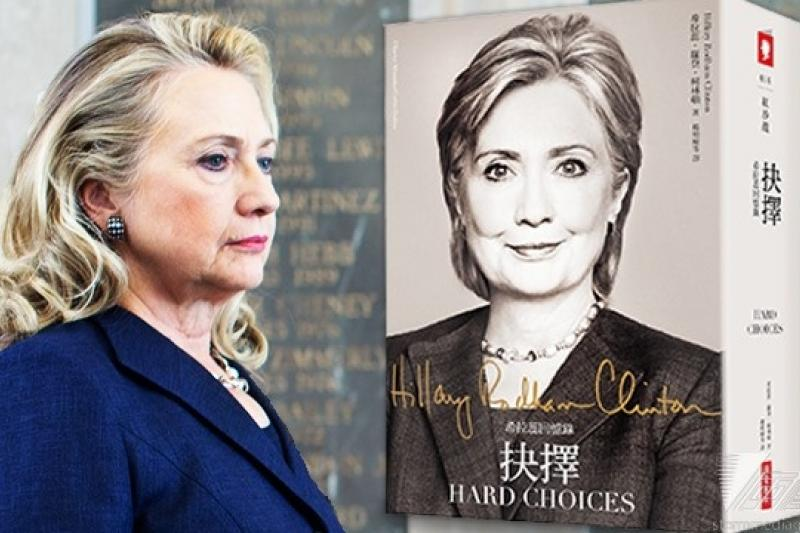 美國前國務卿希拉蕊回憶錄《抉擇》出版,國內版權由《商業周刊》取得並於6月11日上市。(《商業周刊》提供,風傳影像合成)