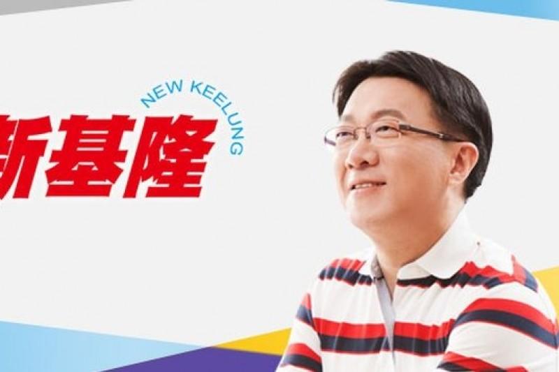 已獲國民黨提名的基隆市議長黃景泰因為涉嫌關說收賄18日遭聲押,對比「新基隆」的文宣,更見諷刺。(取自黃景泰臉書)